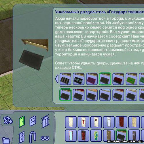 Райнен: как построить многоквартирный дом в sims2